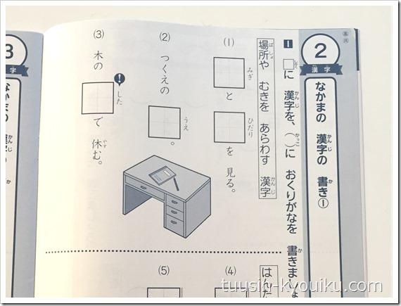 チャレンジタッチ2年生のパワーアップドリルの漢字練習