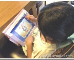 チャレンジタッチで勉強中の22年生の女の子