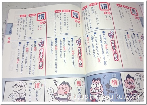 チャレンジタッチの付録・5年生の漢字辞典