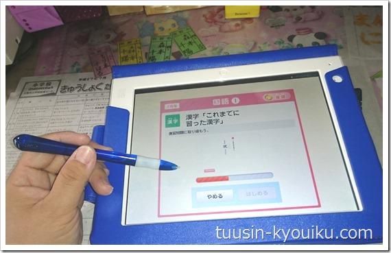 チャレンジタッチで小学5年生の国語を勉強中