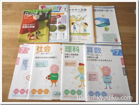 小学5年生ポピーのテキストや情報誌2015年7月号
