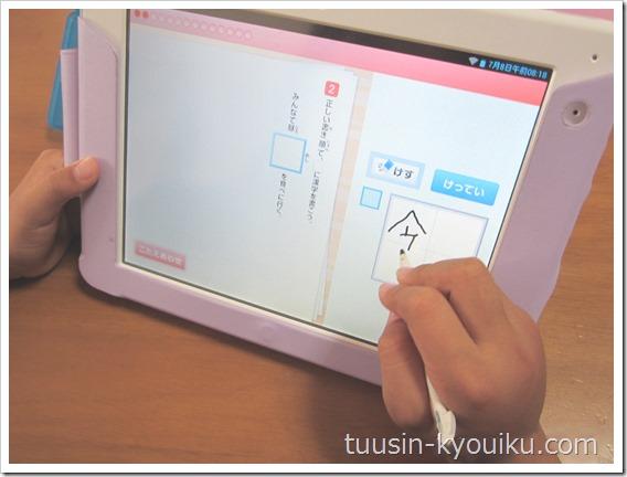 チャレンジタッチ4年生 漢字の書き取り練習