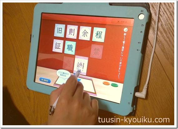 スマイルゼミ小学5年生の国語・漢字練習のタブレット画面