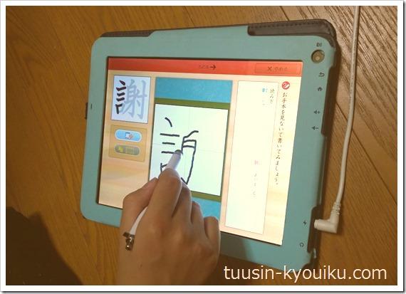 スマイルゼミで漢字の書き取り学習している画面