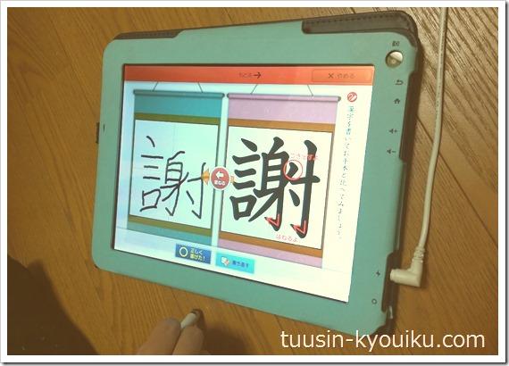 スマイルゼミで漢字の書き取りの自動丸付け