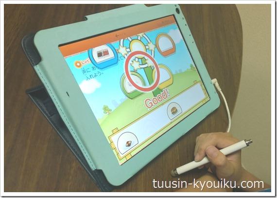 スマイルゼミの英語学習タブレット画面