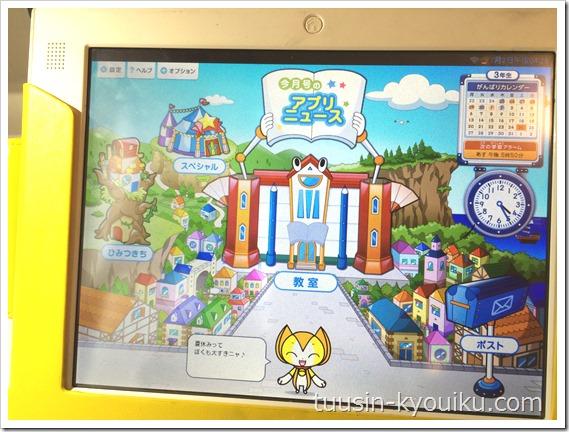 チャレンジタッチ小学3年生今月のアプリニュースの画面