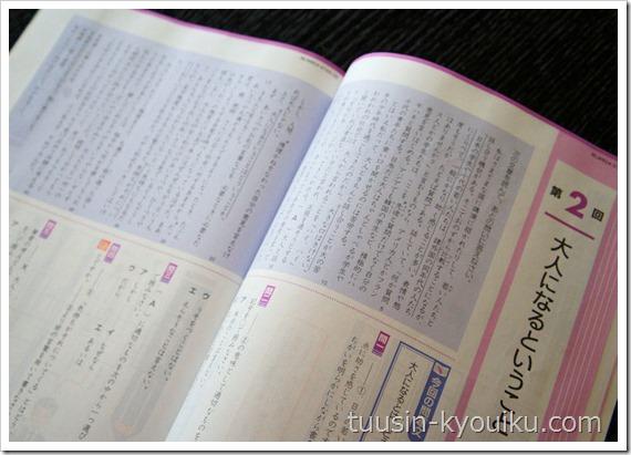 Z会小学生コース6年生の国語テキストの内容