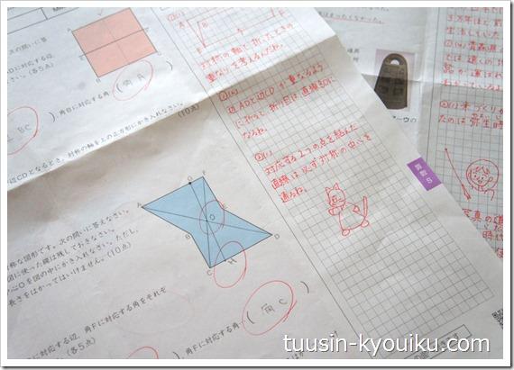 Z会の添削問題の解答用紙(小6算数)