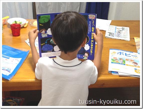 ポピーの付録の冊子を読む小2の男の子