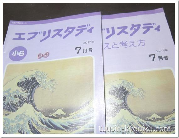 Z会小学コースのテキスト「エブリスタディ」の表紙