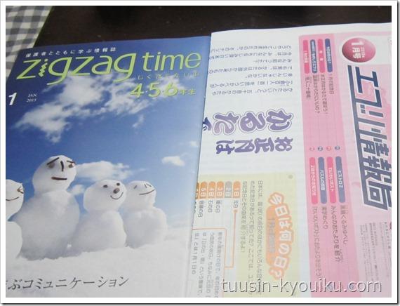 Z会小学コースの付録の情報誌「zigzag time」と「エブリ情報局」