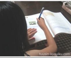 Z会で勉強中の小6女子