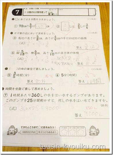 チャレンジタッチ6年生の算数の教材テスト