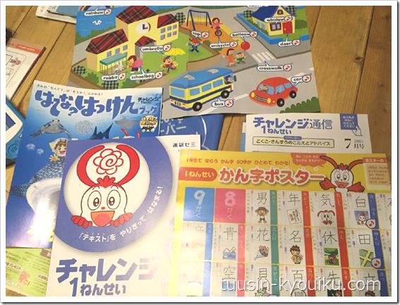 チャレンジ1年生2015年7月号の教材と漢字ポスター
