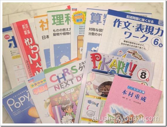小学ポピー6年生8月号のすべての教材