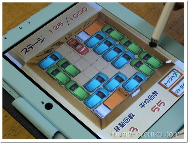 スマイルゼミのパズル「納車ゲーム」
