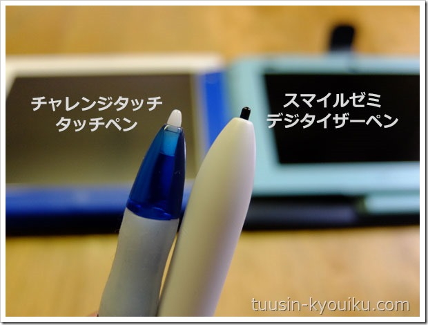 スマイルゼミVSチャレンジタッチのペン比較