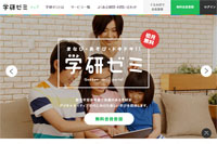 学研ゼミ公式サイトのキャプチャー