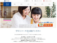 Z会小学コース公式サイトキャプチャー