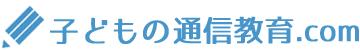 子どもの通信教育.com